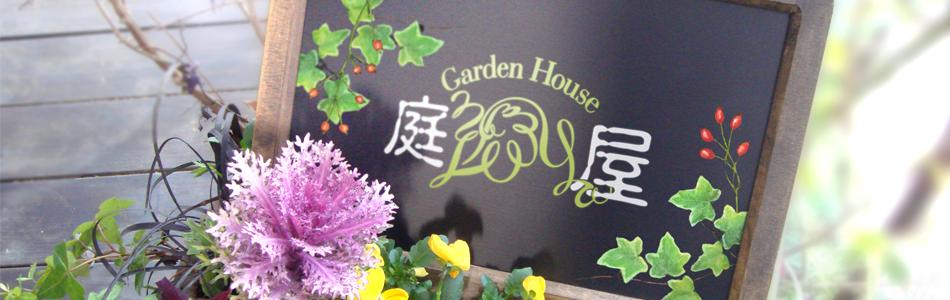 埼玉県の新築外構・リフォーム・ウッドデッキ・エクステリア全般・植栽・メンテナンス お庭の設計から施工、管理などのご相談は庭屋まで! また月2回、寄せ植え教室・ワークショップを行なっております。 是非、ご参加下さい!